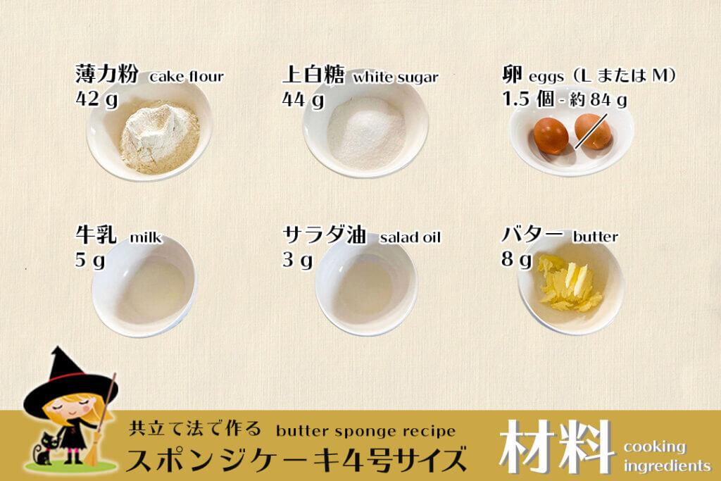 スポンジケーキ4号サイズを作るために必要な材料。製法は共立て法。ジェノワーズのレシピ。