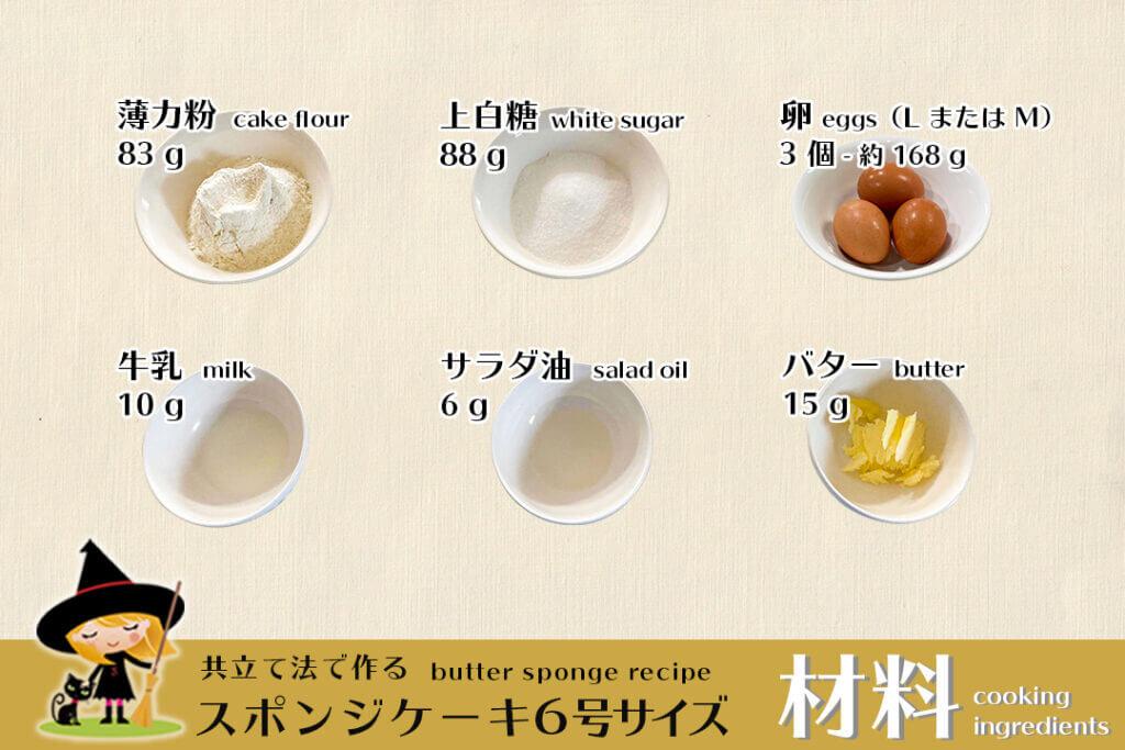 スポンジケーキ6号サイズを作るために必要な材料。製法は共立て法。ジェノワーズのレシピ。