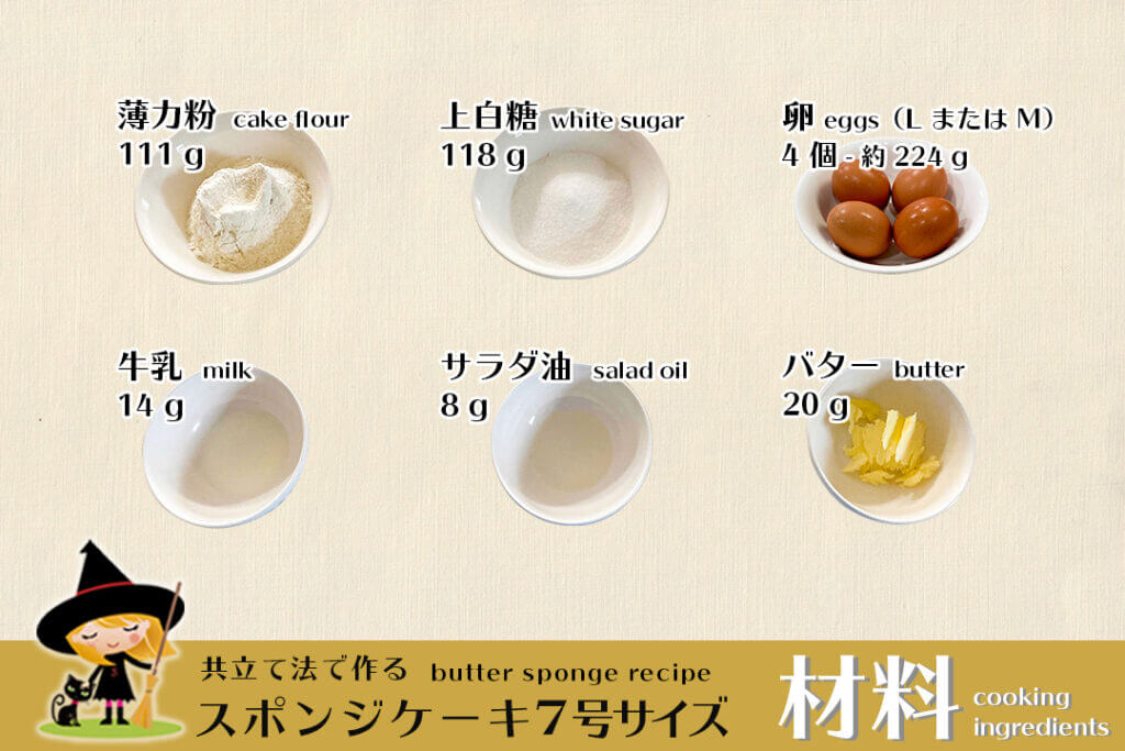 スポンジケーキ7号サイズを作るために必要な材料。製法は共立て法。ジェノワーズのレシピ。