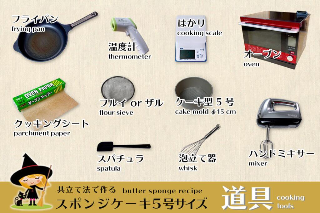 スポンジケーキ5号サイズを作るために必要な道具。製法は共立て法。ジェノワーズのレシピ。