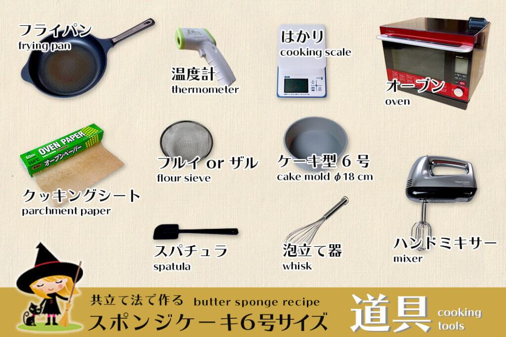 スポンジケーキ6号サイズを作るために必要な道具。製法は共立て法。ジェノワーズのレシピ。
