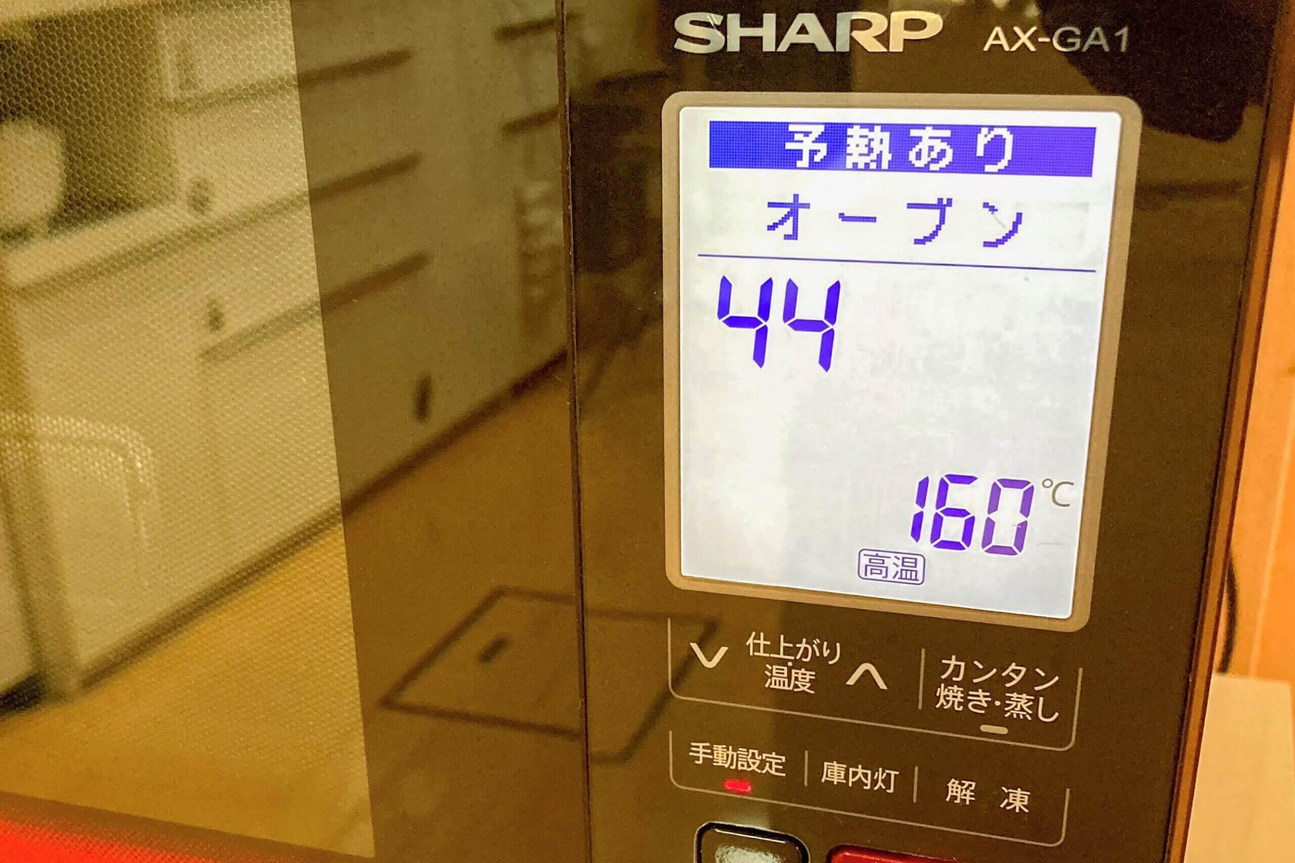160℃でオーブンの予熱を開始する
